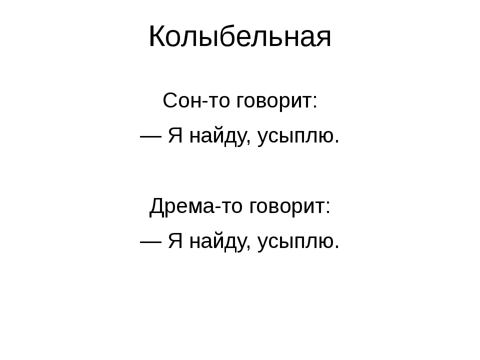 Колыбельная Сон-то говорит: — Я найду, усыплю. Дрема-то говорит: — Я найду, у...