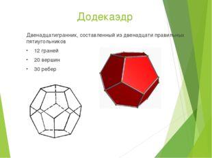 Додекаэдр Двенадцатигранник, составленный из двенадцати правильных пятиугольн