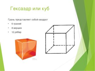 Гексаэдр или куб Грань представляет собой квадрат 6 граней 8 вершин 12 рёбер