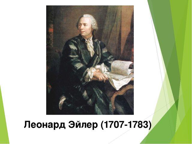 Леонард Эйлер (1707-1783)