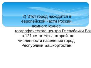 2) Этот город находится в европейской части России, немного южнеегеографичес