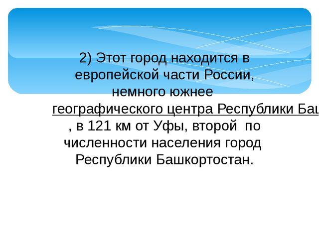 2) Этот город находится в европейской части России, немного южнеегеографичес...