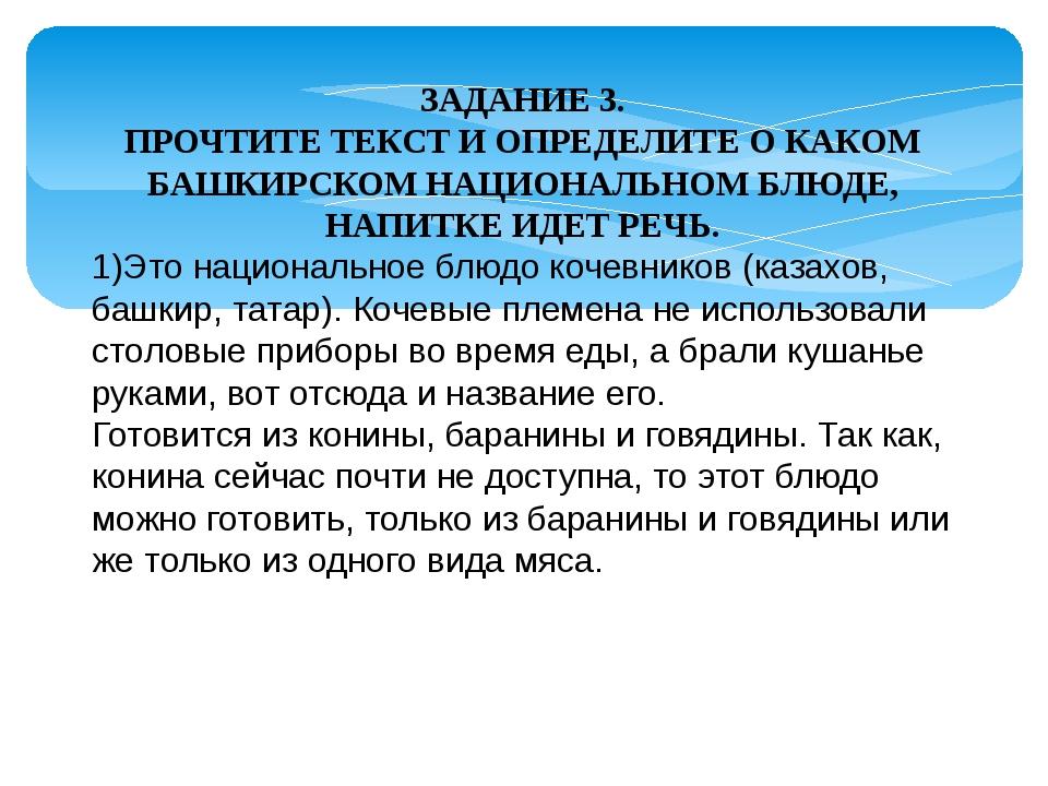 ЗАДАНИЕ 3. ПРОЧТИТЕ ТЕКСТ И ОПРЕДЕЛИТЕ О КАКОМ БАШКИРСКОМ НАЦИОНАЛЬНОМ БЛЮДЕ,...