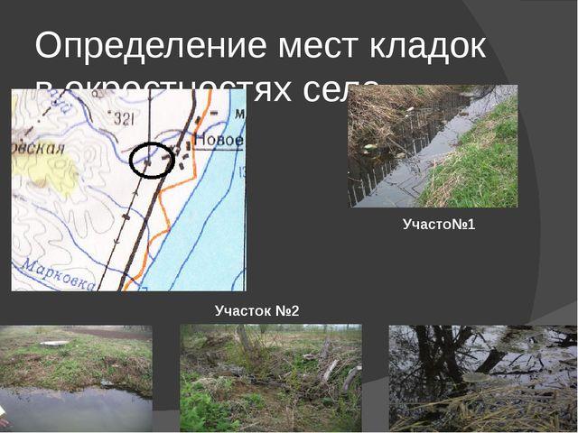 Определение мест кладок в окрестностях села Участо№1 Участок №2