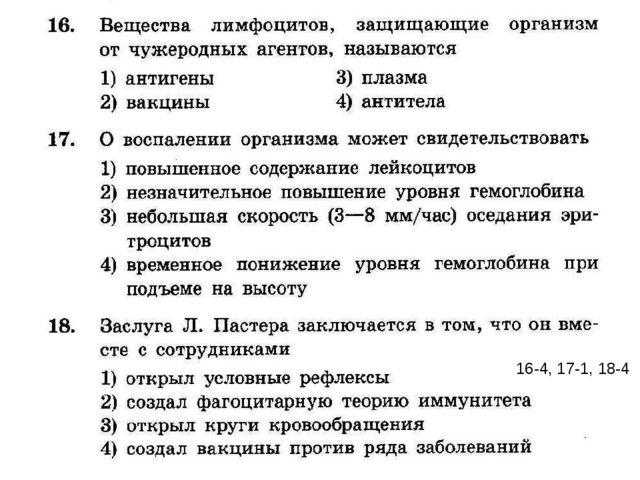 16-4, 17-1, 18-4