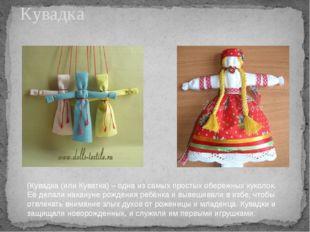 Кувадка (Кувадка(или Куватка) – одна из самых простых обережных куколок. Её