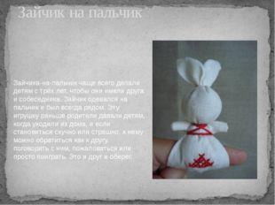 Зайчик на пальчик Зайчика-на-пальчик чаще всего делали детям с трёх лет, что
