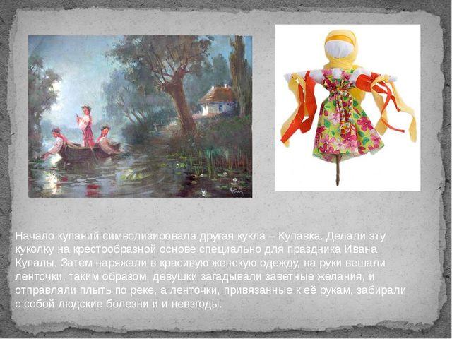 Начало купаний символизировала другая кукла – Купавка. Делали эту куколку на...