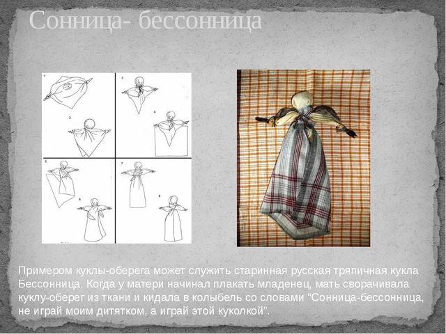 Сонница- бессонница Примером куклы-оберега может служить старинная русская тр...