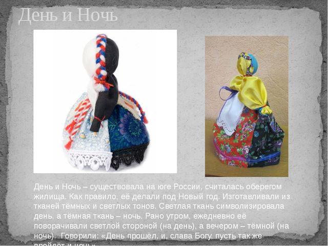День и Ночь День и Ночь– существовала на юге России, считалась оберегом жил...
