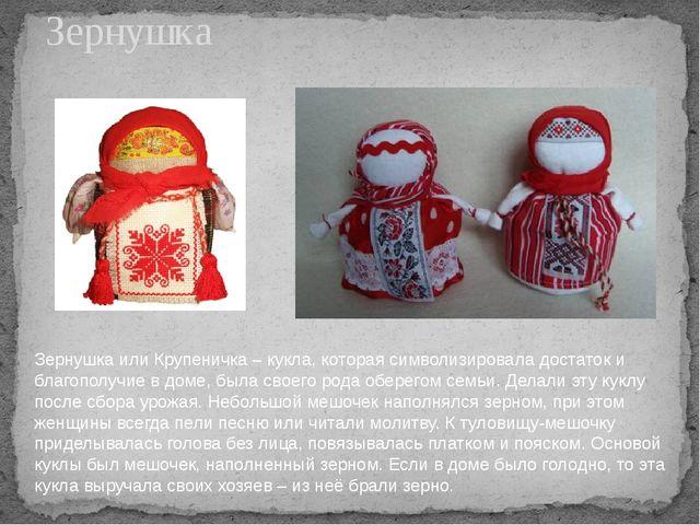 Зернушка Зернушкаили Крупеничка – кукла, которая символизировала достаток и...