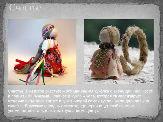 Счастье Счастье(Ржевское счастье) – это маленькая куколка с очень длинной к...