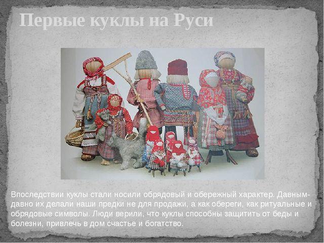Первые куклы на Руси Впоследствии куклы стали носили обрядовый и обережный ха...