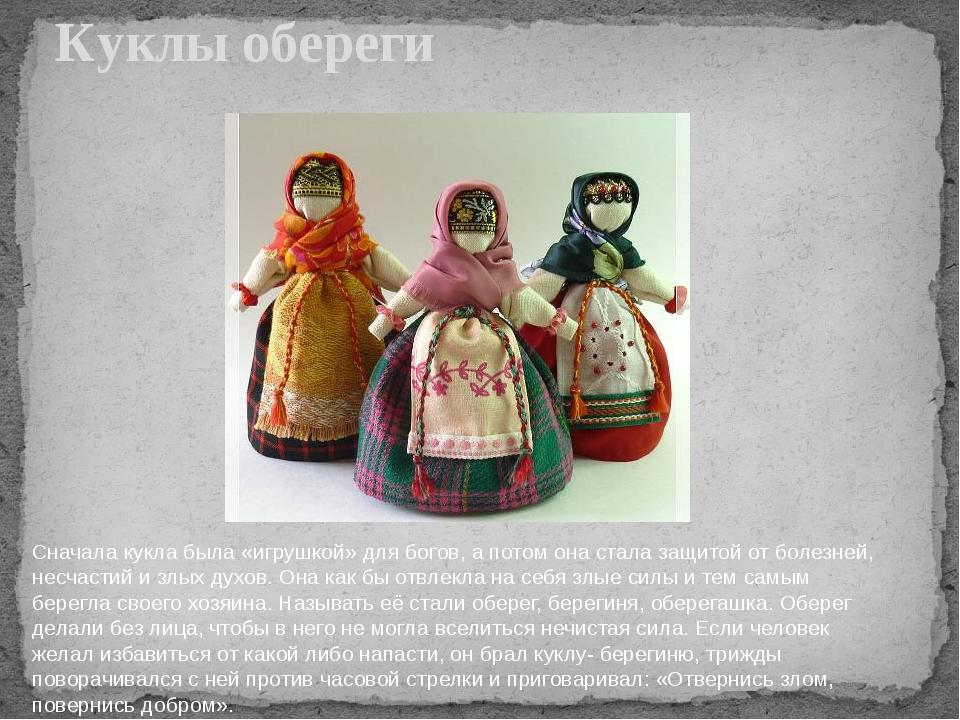 Куклы обереги Сначала кукла была «игрушкой» для богов, а потом она стала защи...