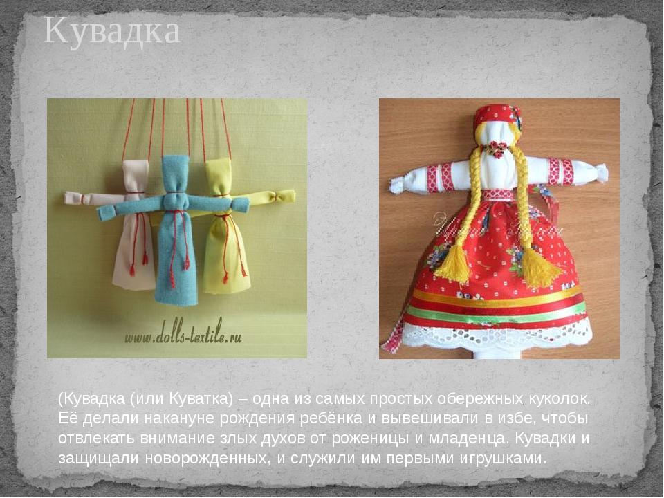 Кувадка (Кувадка(или Куватка) – одна из самых простых обережных куколок. Её...