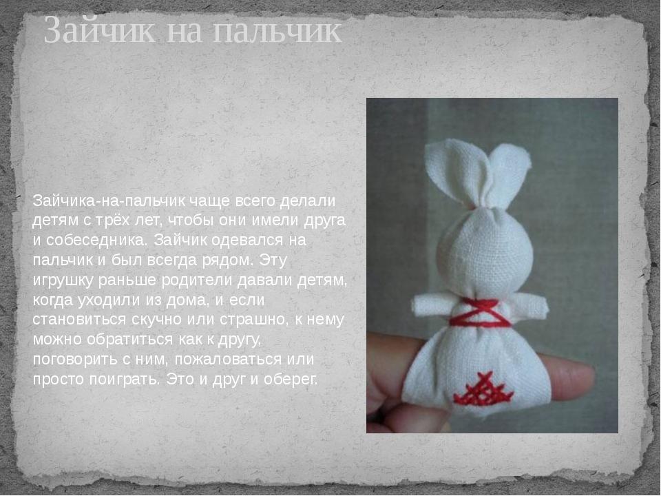 Зайчик на пальчик Зайчика-на-пальчик чаще всего делали детям с трёх лет, что...