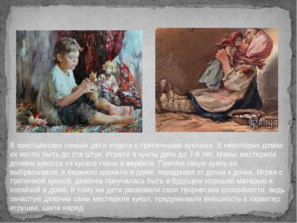 В крестьянских семьях дети играли с тряпичными куклами. В некоторых домах их...