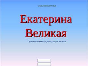 Екатерина Великая Окружающий мир Презентация для учащихся 4 класса