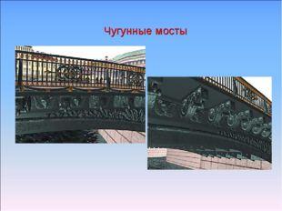 Чугунные мосты