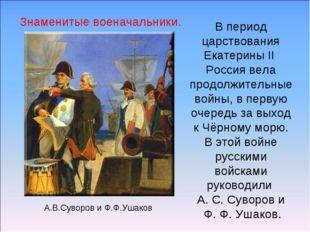 А.В.Суворов и Ф.Ф.Ушаков В период царствования Екатерины II Россия вела продо