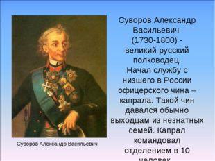 Суворов Александр Васильевич (1730-1800) - великий русский полководец. Начал