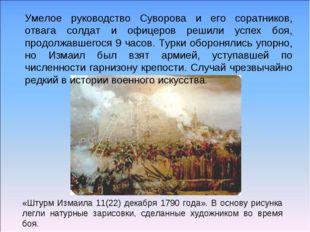 «Штурм Измаила 11(22) декабря 1790 года». В основу рисунка легли натурные зар