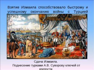 Сдача Измаила. Поднесение турками А.В. Суворову ключей от крепости. Взятие Из