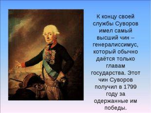К концу своей службы Суворов имел самый высший чин – генералиссимус, который