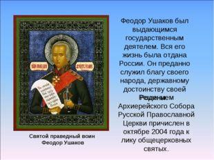 Святой праведный воин Феодор Ушаков Решением Архиерейского Собора Русской Пра