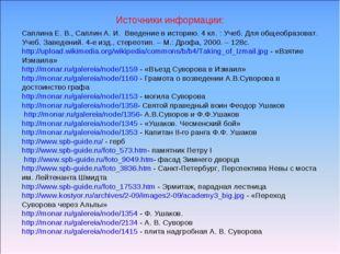 Источники информации: Саплина Е. В., Саплин А. И. Введение в историю. 4 кл. :