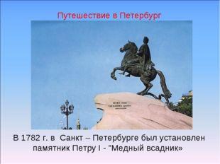 """В 1782 г. в Санкт – Петербурге был установлен памятник Петру I - """"Медный всад"""