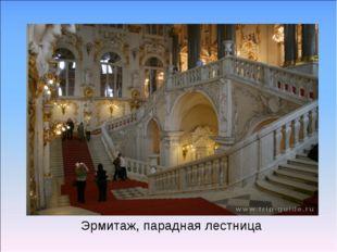 Эрмитаж, парадная лестница