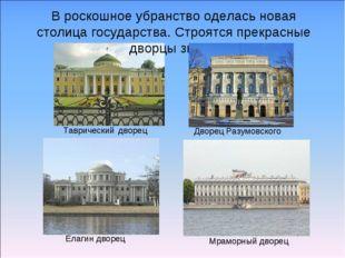 Таврический дворец В роскошное убранство оделась новая столица государства. С