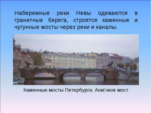 Каменные мосты Петербурга. Ани́чков мост. Набережные реки Невы одеваются в гр