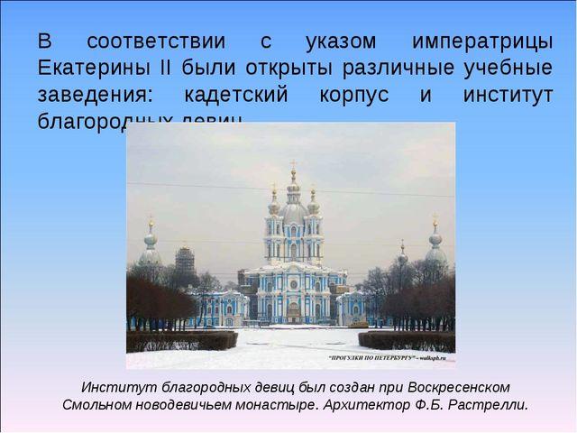 В соответствии с указом императрицы Екатерины II были открыты различные учебн...
