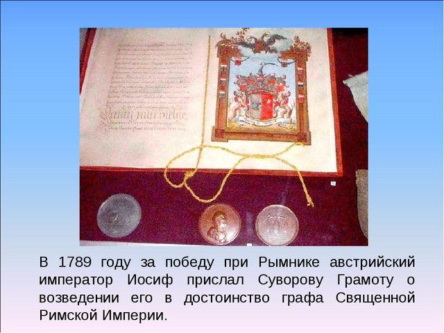 В 1789 году за победу при Рымнике австрийский император Иосиф прислал Суворов...
