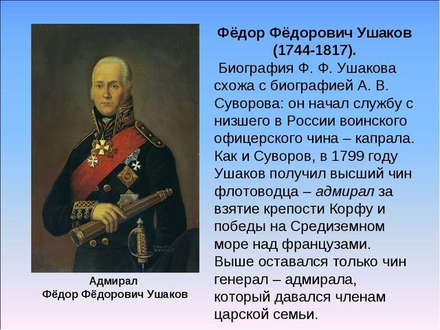 Адмирал Фёдор Фёдорович Ушаков Фёдор Фёдорович Ушаков (1744-1817). Биография...