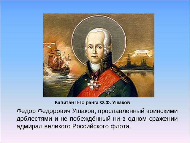Федор Федорович Ушаков, прославленный воинскими доблестями и не побеждённый н...