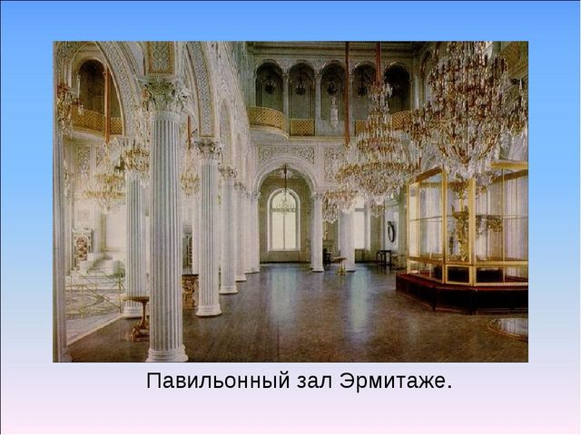 Павильонный зал Эрмитаже.