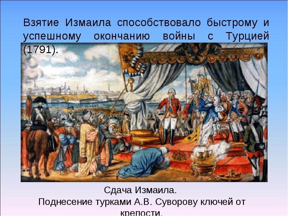 Сдача Измаила. Поднесение турками А.В. Суворову ключей от крепости. Взятие Из...