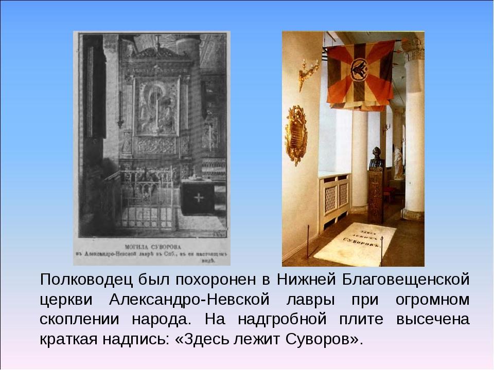 Полководец был похоронен в Нижней Благовещенской церкви Александро-Невской ла...