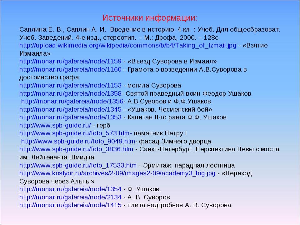 Источники информации: Саплина Е. В., Саплин А. И. Введение в историю. 4 кл. :...
