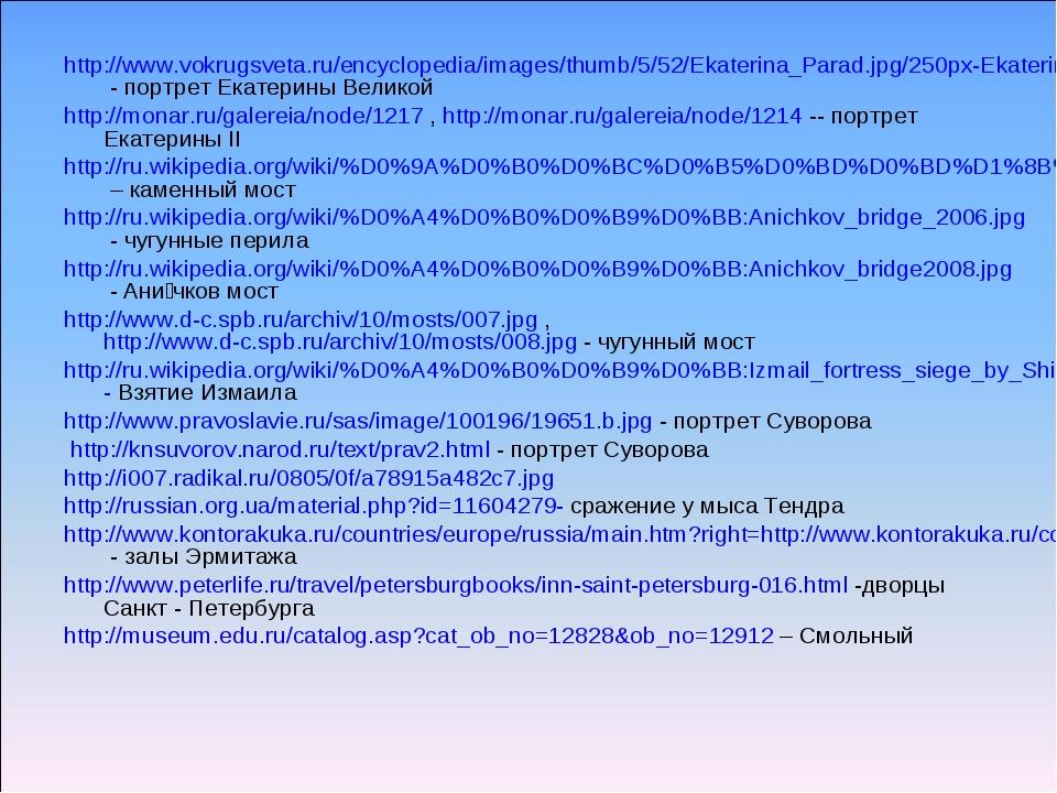 http://www.vokrugsveta.ru/encyclopedia/images/thumb/5/52/Ekaterina_Parad.jpg/...