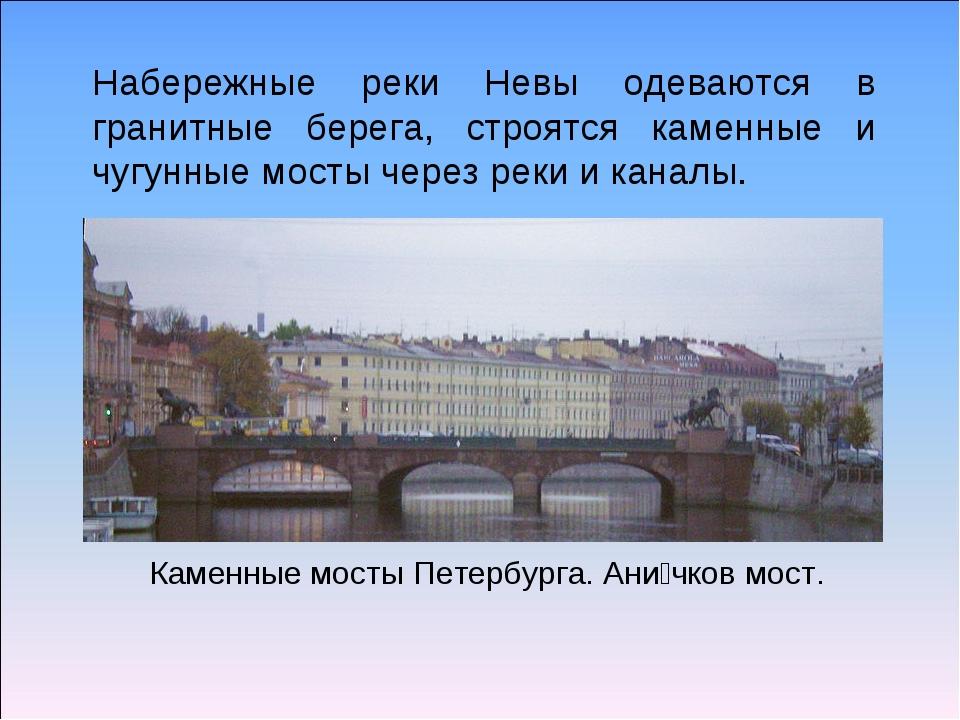Каменные мосты Петербурга. Ани́чков мост. Набережные реки Невы одеваются в гр...