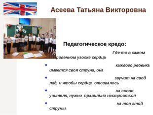 Асеева Татьяна Викторовна Педагогическое кредо: Где-то в самом сокровенном уг