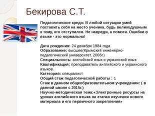 Бекирова С.Т. Педагогическое кредо: В любой ситуации умей поставить себя на м