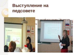 Выступление на педсовете 1. « Целепологание на уроках английского языка» ( Ме