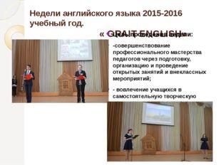 Недели английского языка 2015-2016 учебный год. « GRAIT ENGLISH» Цель проведе