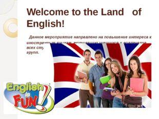 Welcome to the Land of English! Данное мероприятие направлено на повышение ин