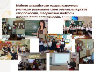 Неделя английского языка позволяет учителю развивать свои организаторские спо